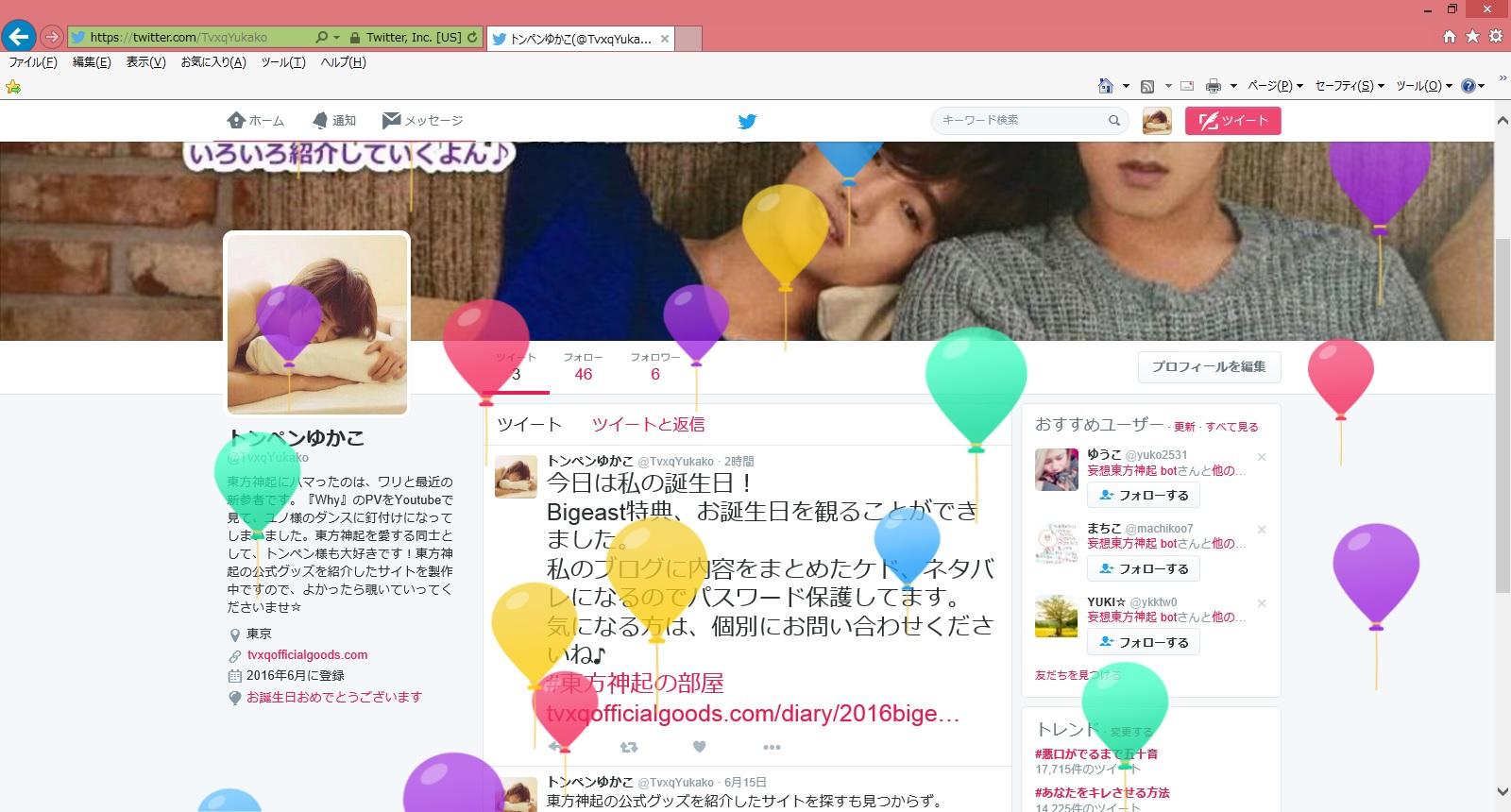 2016お誕生日ツイッター