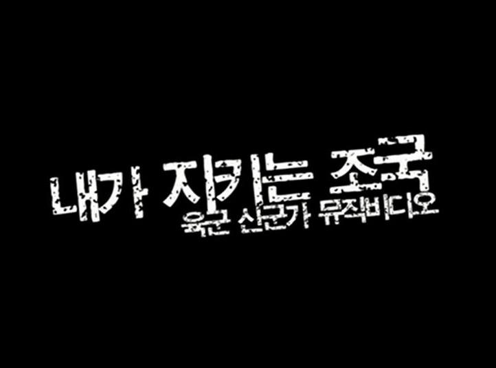 韓国陸軍の将兵歌謡『私が守る祖国』に、東方神起のユノ様、SUPER JUNIORのシンドン様、ソンミン様、ウニョク様出演でSM色半端なくてクオリティー高すぎ!