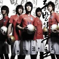 2006ワールドカップ韓国代表オフィシャルイメージソング『東方の闘魂』