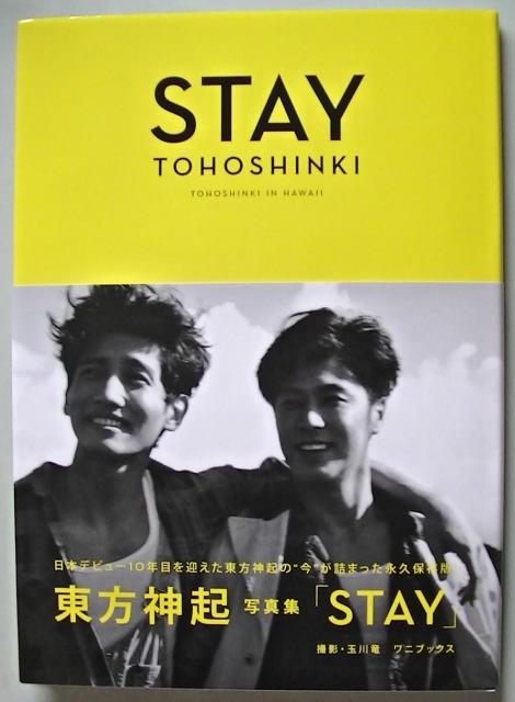 東方神起の写真集『STAY』の感想は「最低!」の一言!