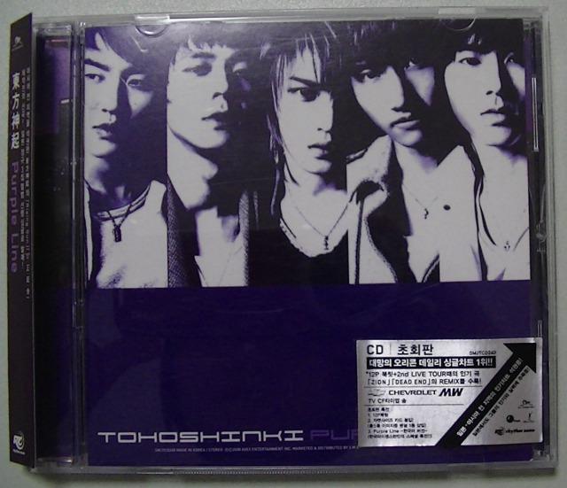 韓国盤『Purple Line』は入手困難!血眼になって探してようやくゲットしました。トングッズの中で一番苦労したかも?