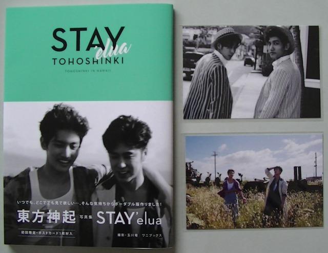 前作の欠点が大幅に改善された『STAY'elua』。初回封入特典のポストカードもついて、今回の写真集はユノペン様もチャミペン様も満足できると思います♪