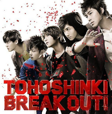 実質5人での最後の新曲となった『BREAK OUT!』は、アップテンポでパワフルな応援ソング!一生懸命頑張ってきたトンメンバーが歌うからこそ心に響くんだろうな…