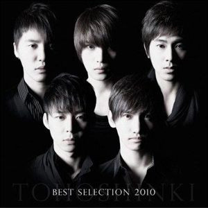 東方神起ベストセレクション2010の特典と収録曲をご紹介!