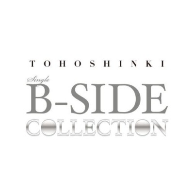 東方神起のB面を集めた『SINGLE B-SIDE COLLECTION』。「はあ?これがBサイドぉ??Aサイド級のクオリティじゃん!」というものばかり