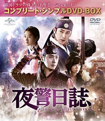 『夜警日誌』で評価された東方神起ユノの演技力を徹底解説!