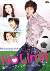 No Limit ~地面にヘディング~ スタンダードDVD Vol.1 ~ 4