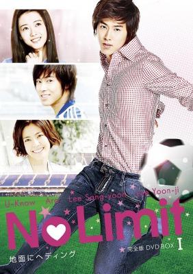 ユノ様俳優デビュー作!『No Limit ~地面にヘディング~ 完全版 DVD-BOX』