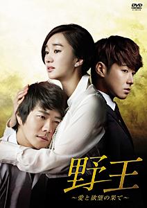 野王~愛と欲望の果て~ DVD BOX