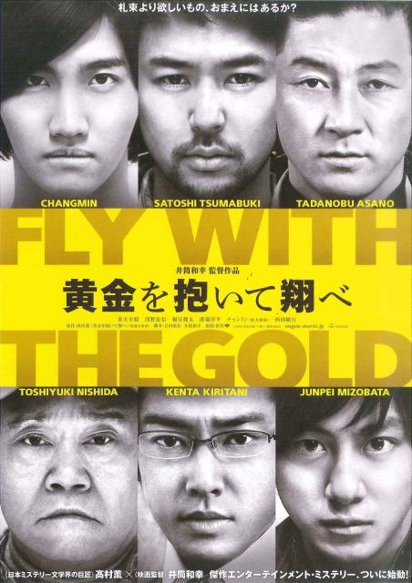東方神起チャンミン初の日本出演映画『黄金を抱いて翔べ』に注目