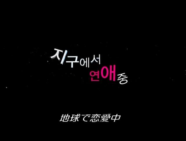 東方神起5人出演ドラマ『地球で恋愛中』あらすじなど徹底解説!