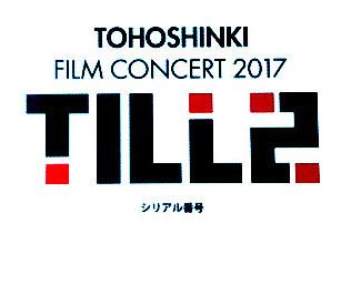 東方神起フィルムコンサートで配布されたシリアル番号の謎を解く
