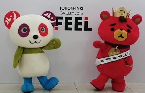 東方神起ギャラリー2016FEEL愛媛エミフルMASAKIで開催