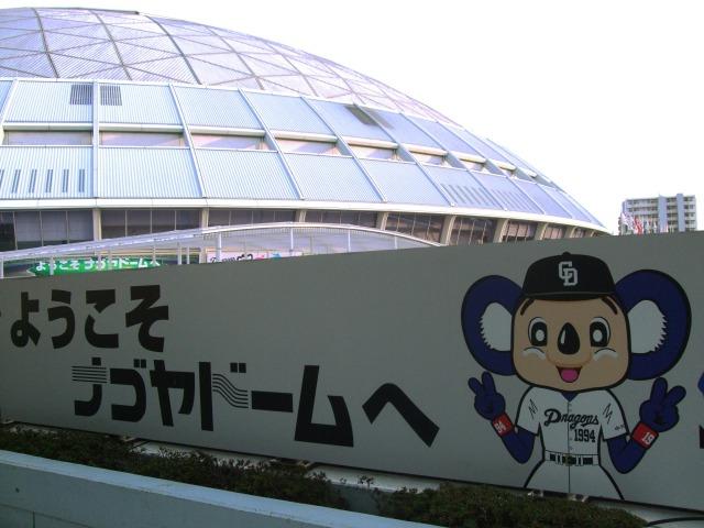 名古屋ドームは狙い目!?東方神起ライブチケット倍率と当選確率