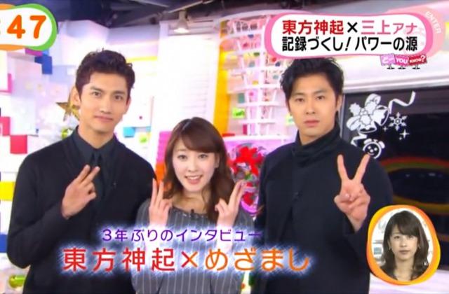 めざましテレビ出演の東方神起ユノとチャンミンが仲良すぎ♡