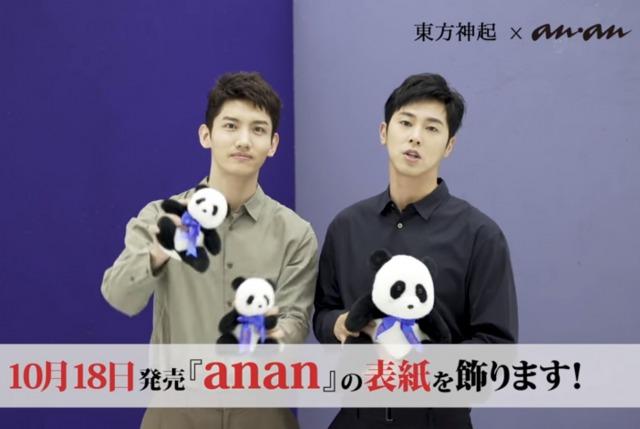 2017年雑誌anan表紙に東方神起!画像や撮影エピソードをご紹介