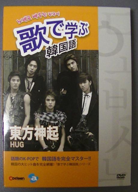 東方神起の韓国語歌詞が勉強できるDVDがあるのはご存知?