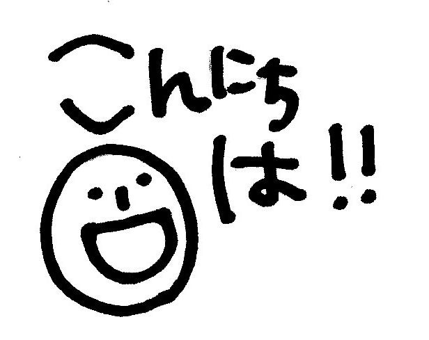 韓国語『こんにちは』の発音とハングル文字はこれ!