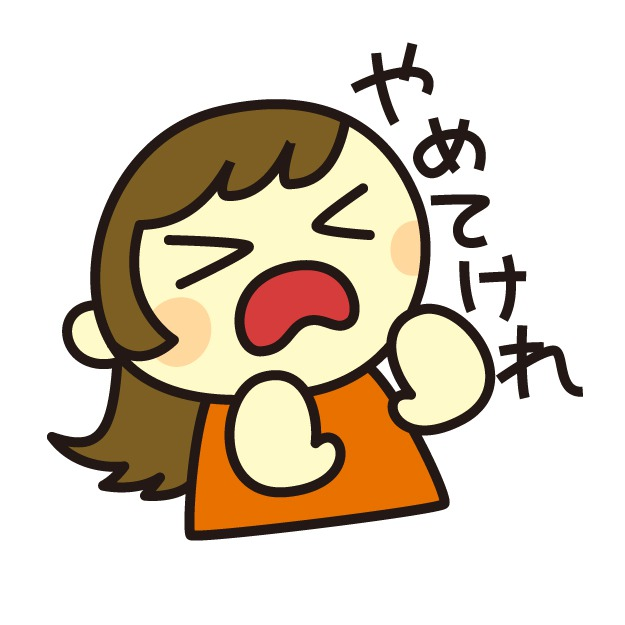 『やめて』という意味の韓国語『하지마』と『그만해』の違いは?