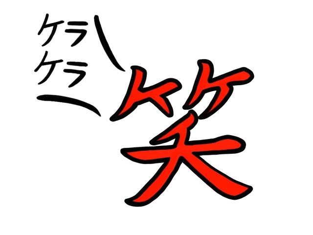 韓国語の笑い文字【(笑)やwwwなど】が知りたい!