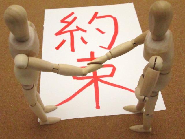 韓国語『約束(약속)』の発音は日本語ととってもよく似ている!